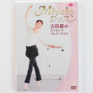 【チャコット 公式(chacott)】【DVD】吉田都のエッセンス・バレエ・クラス chacott