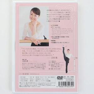 【チャコット 公式(chacott)】【DVD】吉田都のエッセンス・バレエ・クラス chacott 02