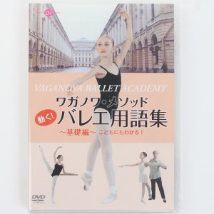 ●バレエの基本用語と動きがセットで理解できるので、レッスンの予習・復習にぴったり!バレエの見方、見ど...