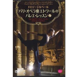 【チャコット 公式(chacott)】【DVD】ドロテ・ジルベール パリ・オペラ座エトワールのバレエ・レッスン(上)