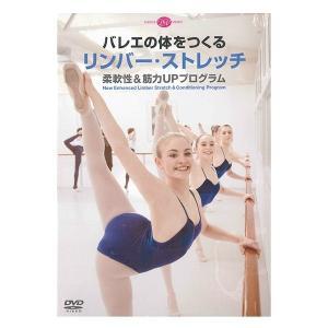 【チャコット 公式 (chacott)】 【DVD】 リンバーストレッチ柔軟性&筋力UPプログラムの商品画像|ナビ