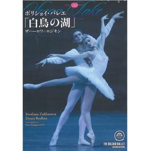 【チャコット 公式(chacott)】【DVD】「白鳥の湖」ボリショイ・バレエ ザハーロワ