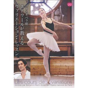 【チャコット 公式(chacott)】【DVD】パリオペラ座エトワールが教えるヴァリエーション・レッスン