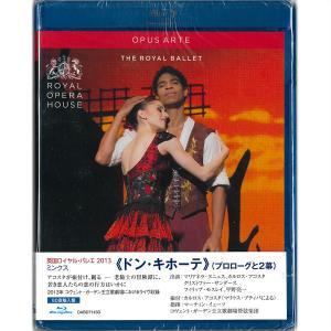 【チャコット 公式(chacott)】【Blu-ray】「ドン・キホーテ」英国ロイヤル・バレエ団 ヌニェス&アコスタ [OABD7143D] chacott