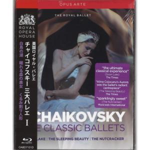 【チャコット 公式(chacott)】【Blu-ray】BOX TCHAIKOVSKY THE CLASSIC BALLETS 英国ロイヤル・バレエ団[OABD7131D]