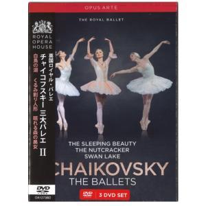 ●クラシック・バレエの大定番チャイコフスキーの三大バレエに、名門ロイヤル・バレエの最新映像セットが登...