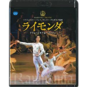 【チャコット 公式(chacott)】【Blu-ray】「ライモンダ」マリインスキー・バレエ テリョーシキナ&パリッシュ chacott