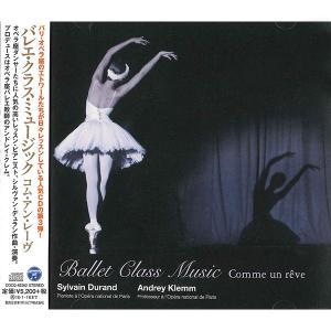 【チャコット 公式(chacott)】【CD】バレエ・クラス・ミュージック コム・アン・レーヴ/シル...