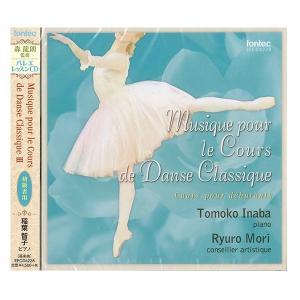 【チャコット 公式(chacott)】【CD】稲葉智子 「Musique pour le Cours...