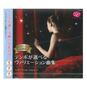 【チャコット 公式(chacott)】【CD】テンポが選べるヴァリエーション曲集 〜オーケストラヴァ...