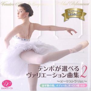 【チャコット 公式(chacott)】【CD】テンポが選べるヴァリエーション曲集2〜オーケストラVe...