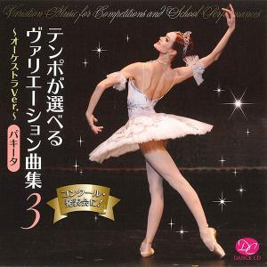 【チャコット 公式(chacott)】【CD】テンポが選べるヴァリエーション曲集Vol.3 「パキー...