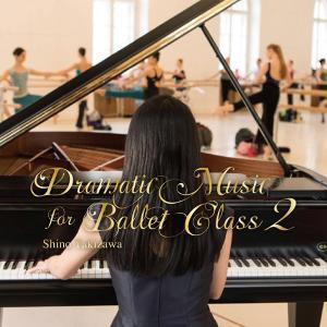 【チャコット 公式(chacott)】【CD】ドラマティック・ミュージック・フォー・バレエ・クラス2...