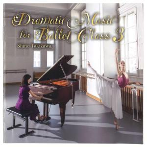 【チャコット 公式(chacott)】【CD】Dramatic Music for Ballet C...