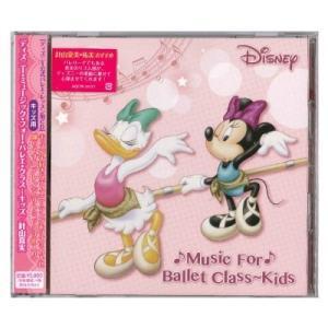 【チャコット 公式(chacott)】【CD】ディズニーMusic For Ballet Class...