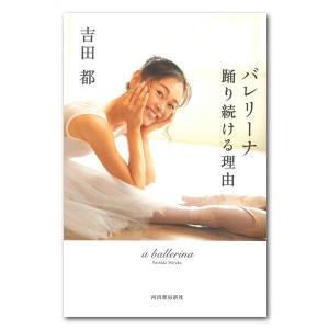 ●内容紹介  50歳をこえてなお進化し続ける…世界の頂点を極めたバレリーナ・吉田都が強く美しく生きた...