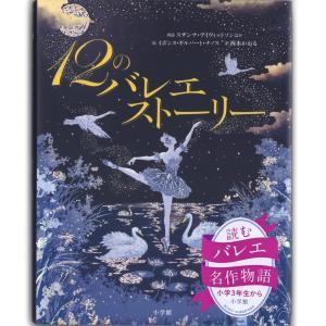 【チャコット 公式(chacott)】【書籍】「12のバレエストーリー」