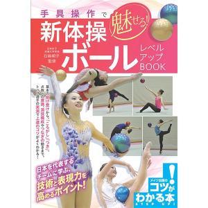 【チャコット 公式(chacott)】【書籍】魅せる新体操 ボールレベルアップBOOK