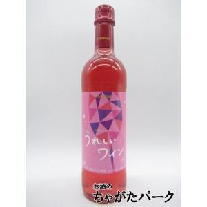 素材の味わいを最大限活かしてつくられたロゼの葡萄酒。  やや甘口。  豊かな香りと果実味あふれる飲み...