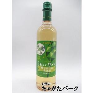 サッポロ うれしいワイン 白 有機酸リッチ 酸化防止無添加 ペットボトル  720ml|chagatapark