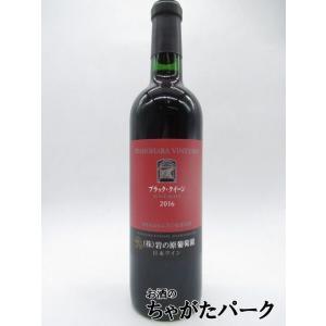 岩の原ワイン ブラック クイーン 2016 赤 720ml|chagatapark