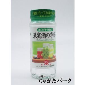 宝酒造 果実酒の季節 ホワイトリカー カップ 35度 220ml
