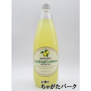 780ミリ  酎ハイのソーダ割りやカクテルの材料、そして料理の調味料としても使えます。  【SUNT...