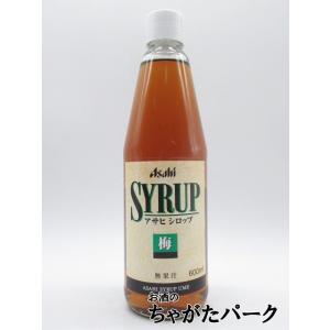 600ミリ  梅の香りのシロップです。無果汁。  【ASAHI SYRUP UME】  実店舗また当...