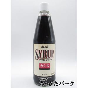 600ミリ  カシスの香りのシロップです。無果汁。  【ASAHI SYRUP CASSIS】  実...