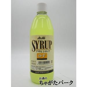 600ミリ  ゆずの香りのシロップです。無果汁。  【ASAHI SYRUP YUZU】  実店舗ま...