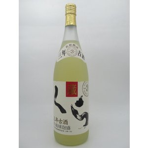 ヘリオス酒造 蔵 (くら) 3年熟成古酒 泡盛 25度 1800ml