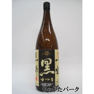 佐藤酒造の代表銘柄として作られてきた黒麹仕込のさつま。   温めてやさしく、冷やしてキリッと飲める焼...