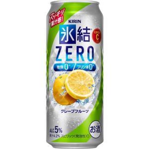 キリン 氷結 ZERO グレープフルーツ 糖類ゼロ 500ml×1ケース(24本) (受注発注商品) ■2箱まで1個口発送可