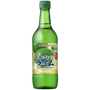 ポッカ ライム お酒にプラス 80%果汁 540ml|chagatapark