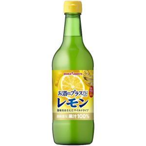 ポッカ レモン お酒にプラス 100%果汁 540ml|chagatapark