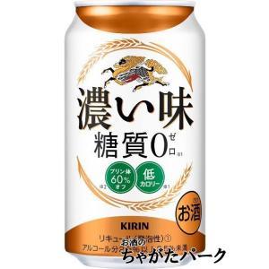 キリン 濃い味 糖質ゼロ 350ml×1ケース(24本) ■3箱まで1個口発送可