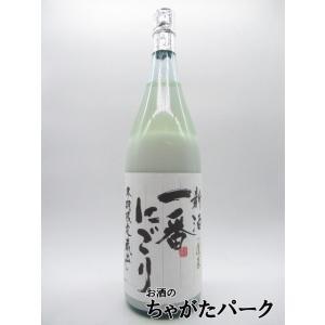 蓬莱 一番にごり 新酒 冬季限定蔵出し にごり酒 1800ml