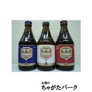 シメイ ブルー レッド ホワイトの飲み比べ3本セット 330ml|chagatapark