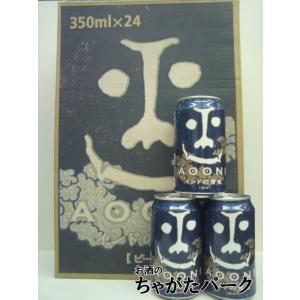 インドの青鬼 350ml×1ケース (24缶) ■ヤッホーブルーイング