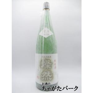 菊池酒造 燦然(さんぜん) 純米酒 山田錦 1800ml ■燗酒コンテスト金賞受賞