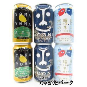 ヤッホーブルーイングの人気地ビール飲み比べ 350ml×6缶セット