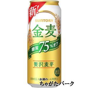 サントリー 金麦 糖質75%オフ 500ml×1ケース(24本) chagatapark