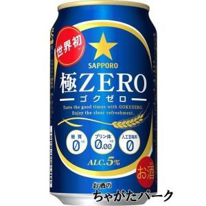 サッポロ 極ZERO (ゴクゼロ) 発泡酒 350ml×1ケ...