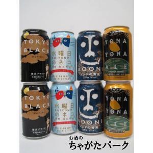 ヤッホーブルーイングの人気地ビール飲み比べ (4種類) 350ml×8缶セット