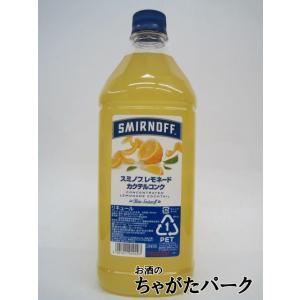 スミノフ レモネード カクテルコンク ペットボトル 12.5度 1800ml