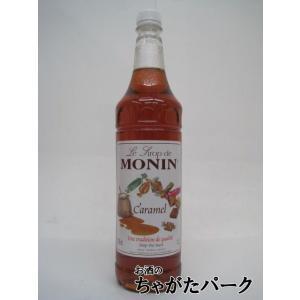 [大容量ペットボトル] モナン キャラメル シロップ 1000ml