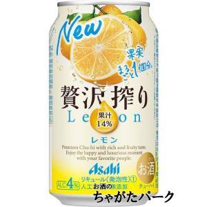 アサヒ 贅沢搾り レモン 350ml×1ケース(24本) ■3箱まで1個口発送可|chagatapark
