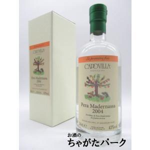 カポヴィッラ ピナ マデルナッサ 2004 (洋梨) ヴェリエ社70周年記念ボトル 43度 500ml|chagatapark