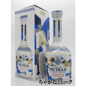 メタクサ グランドファイン コレクターズ エディション (陶器ボトル) 40度 700ml|chagatapark
