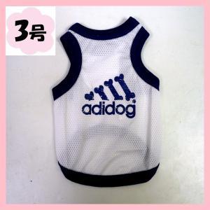(犬服ネコポス便)3号 メッシュタンク adidog (白×紺) (激安 ドッグウェア Tシャツ)|chaidee-wanwan